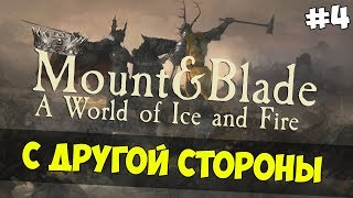 Mount Blade A World Of Ice And Fire С ДРУГОЙ СТОРОНЫ 4