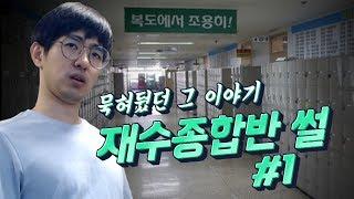 [케인] 2006년도 노량진 재수종합반 썰 #1 - 예…