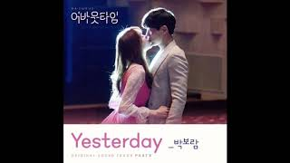 Yesterday - 박보람 - About Time OST Part 2 // 멈추고 싶은 순간 : 어바웃타임 OST Part 2 [KDC]