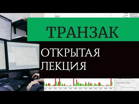 Транзак / Transaq, продвинутая настройка терминала. Как торговать на Московской бирже.