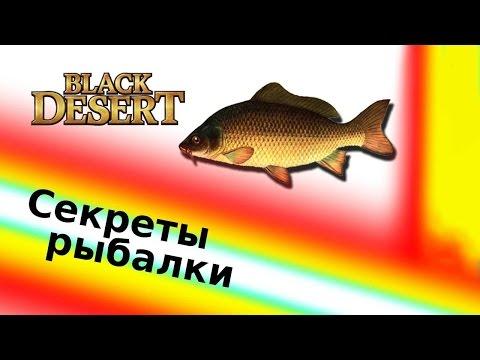 как ловить рыбу black desert