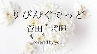 りびんぐでっど/菅田将暉(フル歌詞付き)covered by you
