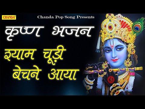 कृष्ण भजन: श्याम चूड़ी बेचने आया | Shyam Choodi Bechane Aaya | Anjali Jain | Krishan Bhajan | Chanda