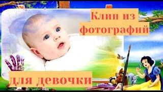 Белоснежка и семь гномов. Фото-клип для ребенка.