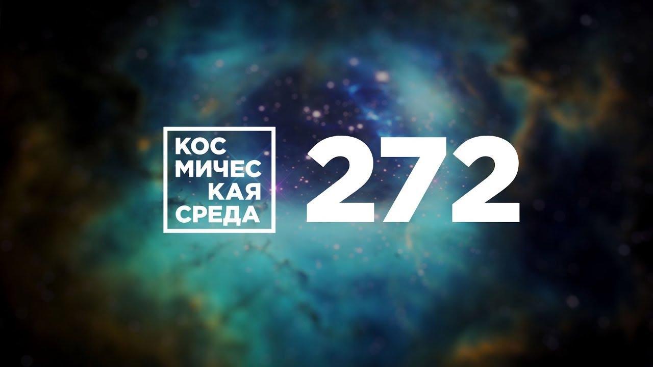 Космическая среда № 272 от 26 февраля 2020 года