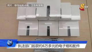 执法部门起获约6万多元的电子烟和配件