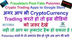 !! Poloniex Account Hack !! Fraudsters Post Fake Poloniex Crypto Trading Apps to Google Store