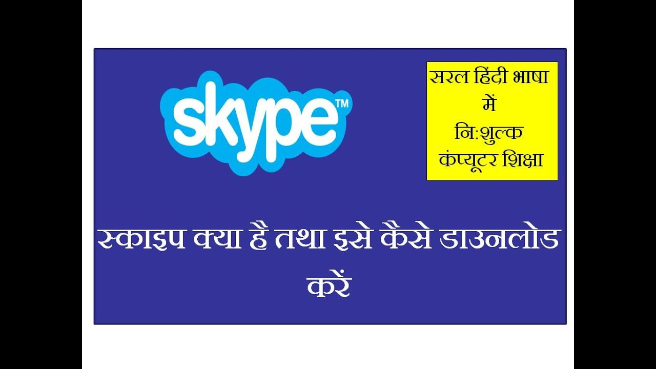 What is Skype & How to download Skype in Hindi, Skype kya hai? Ise kaise  download kare?