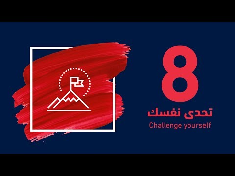 حلقة 8 - تحدى نفسك Episode 8 - Challenge yourself