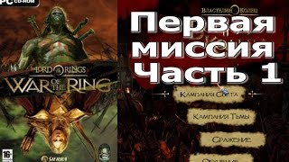 The Lord of the Rings: War of the Ring. Война кольца! Прохождение, часть 1