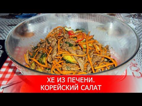 Хе из Печени. Корейский Салат.