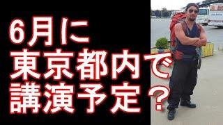 アキーラさん講演!平成29年(2017年)6月3日(土)か6月10日(土)に東京都心で講演会開催予定!お題は海外の治安&危険回避方法、海外を安全に周るには!