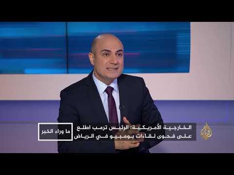 ما وراء الخبر-لماذا زار بومبيو الرياض أولا وليس إسطنبول؟  - نشر قبل 2 ساعة