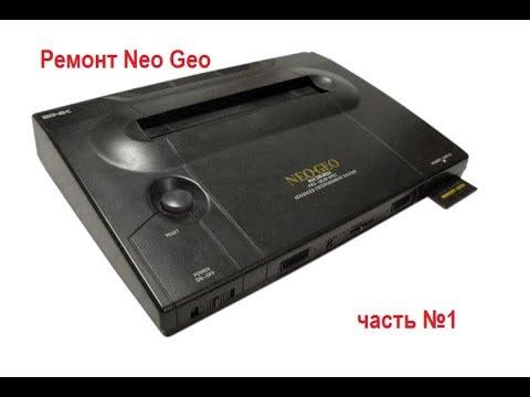 Ремонт игровой приставки Neo Geo (часть 1)