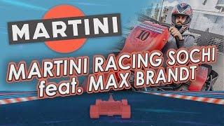 Martini racing weekend в Сочи или как меня подрезали