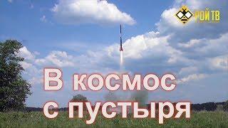 Взлетать в космос с пустыря…