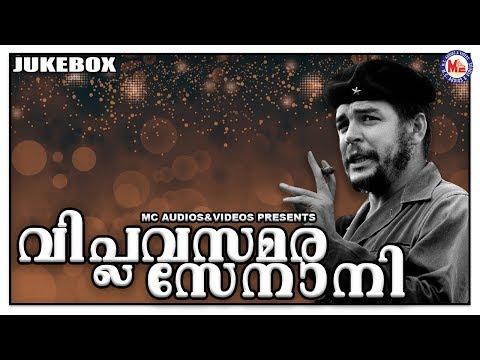 വിപ്ലവ സമരസേനാനി | Revolution Songs | Malayalam Viplava Ganangal