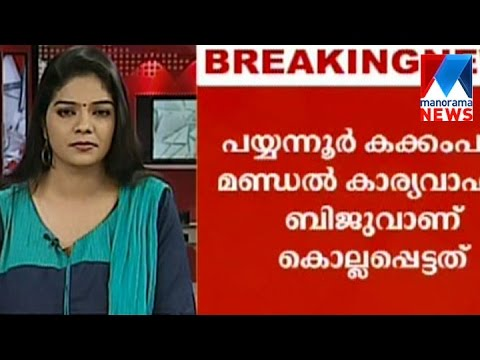 RSS worker hacked to death in Kannur| Manorama News