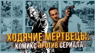 «Ходячие мертвецы»: комикс против сериала
