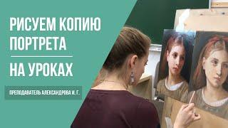 Академический Рисунок · Рисуем копию портрета · На уроке преподавателя Александровой И. Г.   16+