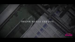 [PR Video] 전주 교차로 홍보영상