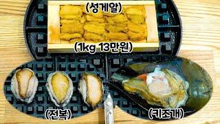 클라쓰가 다른 와플팬 요리 (feat. 헤이지니)