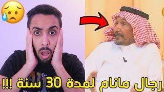 انسان مانام لمدة 30 سنة /حقيقه ام خيال!!!😱💔⛔️