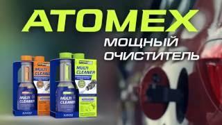 Atomex от XADO. Мощный очиститель топливной системы.