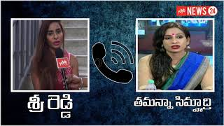 Sri Reddy Leaks Call Record by Tamanna - Castin...