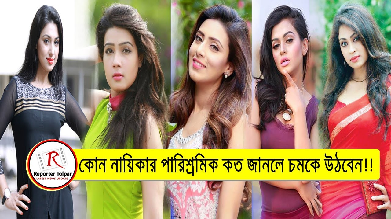 Download ঢালিউডে কোন নায়িকার পারিশ্রমিক কোন জানলে চমকে উঠবেন | Dhallywood Actress | Bangla News Today