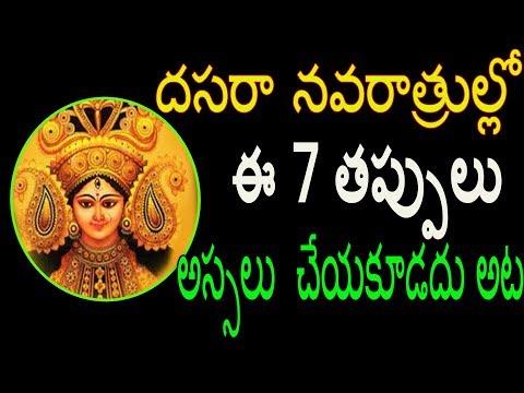 దసరా నవరాత�ర�ల�లో ఈ తప�ప�ల� అసల� చేయకూడద�    Dasara 2017   Navaratri pooja vidhi  Beauty with smile