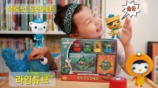 바다탐험대 옥토넛 도장세트 장난감 놀이 Disney Octonauts Painting set  라임튜브
