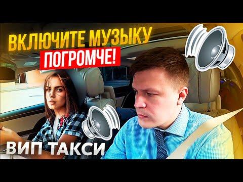 ВИП ТАКСИ / ЯНДЕКС ТАКСИ / ТАКСУЕМ НА МАЙБАХЕ