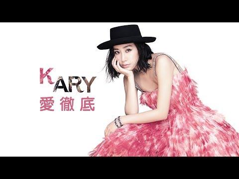 吳雨霏 Kary Ng - 《愛徹底》(Lyric Video)