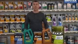 Моторне масло Kixx в магазині ''Світ Масел'' на Широкій, 16 в Біробіджані
