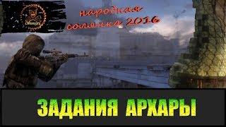 нАРОДНАЯ СОЛЯНКА 2016 АРХАРА