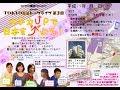 TOKYO憲法トークライブ第3回 【女子力UPで日本を⤴(アゲ)よう!】