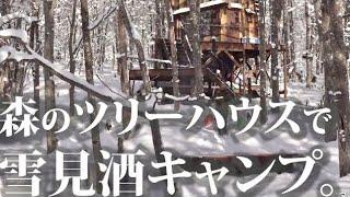 野鳥とふれあい、湯豆腐とから揚げを。『ひげのソロキャンプ△冬』