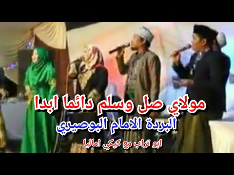 Abu turob feat kiki amalia burdah البردة امام البوصيري