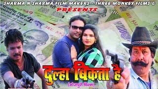 दुल्हा बिकता है भोजपुरी फिल्म Santosh Gupta Bhojpuri Actor