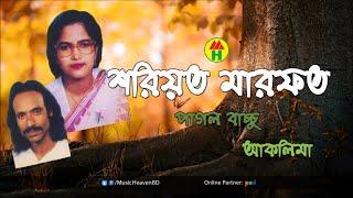 Pagol Bacchu, Aklima - শরিয়ত মারফত