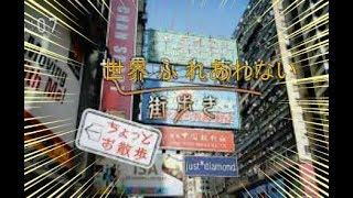【香港】世界ふれあわない街歩き