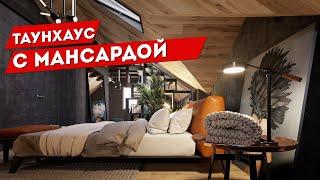 Обзор дизайна Таунхауса 200м. в пос. Академия парк, Москва