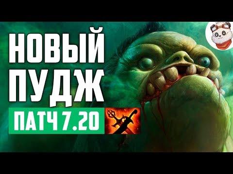 видео: Патч 7.20c — Новый ПУДЖ!