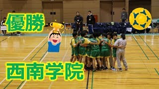 2019福岡高校ハンドボール新人大会!!女子決勝!!西南学院VS明光学園!!後半!!