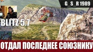 WoT Blitz - Мифический союзник и сложный Су 122-54- World of Tanks Blitz (WoTB)
