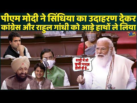 U- टर्न लेने वाली कांग्रेस को मोदी ने सबूतों के साथ संसद में