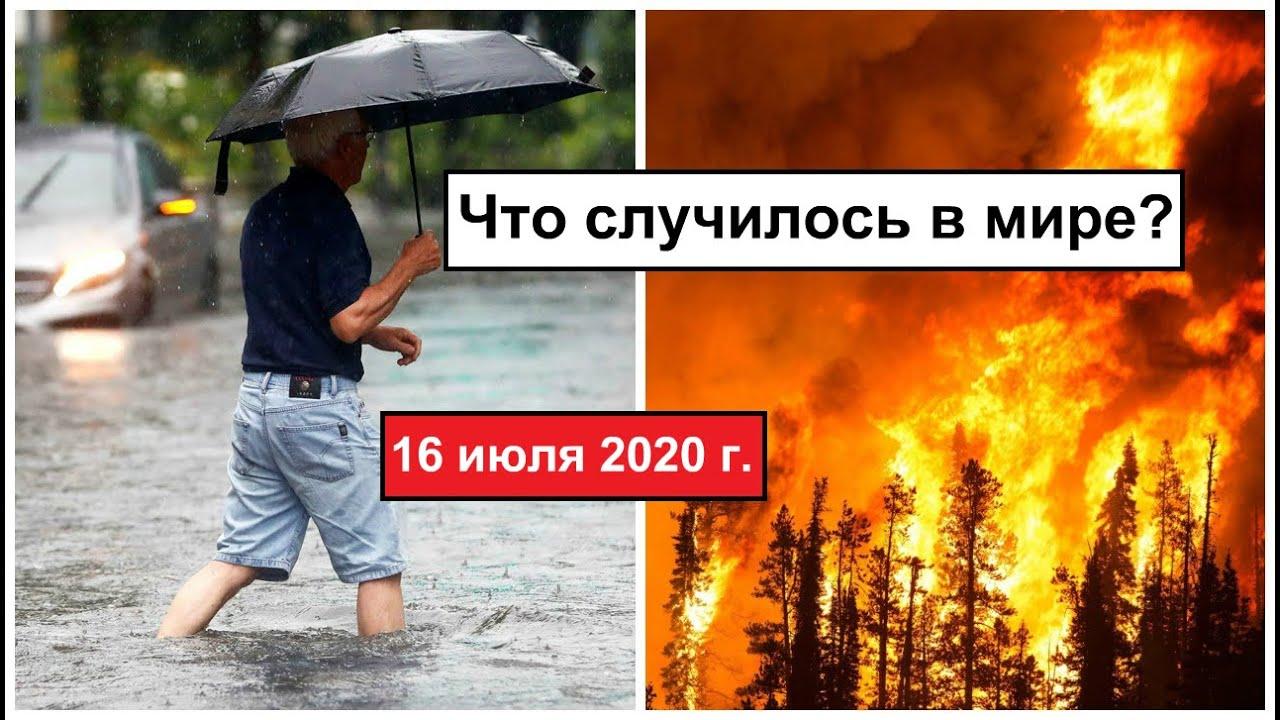Все Катаклизмы за день 16 июля 2020 в мире | cataclysms of the day |Дрожь Земли