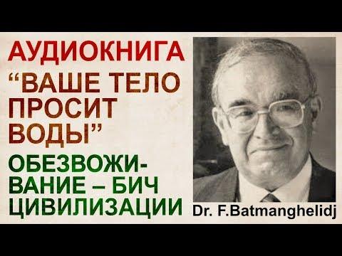 «Ваше тело просит воды». Люди массово болеют и погибают от обезвоживания. Книга Dr. Батманхгелиджа