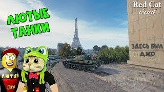 Лютый Джо и Red Cat играют в Мир танков | World of Tanks | Первый раз играю после 7 лет перерыва